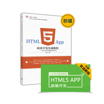 HTML5 App商业开发实战教程:基于WeX5可视化开发平台 pdf epub mobi txt下载