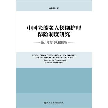 中国失能老人长期护理保险制度研究:基于财务均衡的视角 pdf epub mobi txt 下载