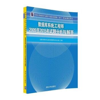 数据库系统工程师2009至2015年试题分析与解答/全国计算机技术与软件专业技术资格(水平)考试 pdf epub mobi txt 下载