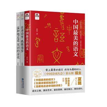 中国最美的语文(套装共3册) pdf epub mobi txt 下载