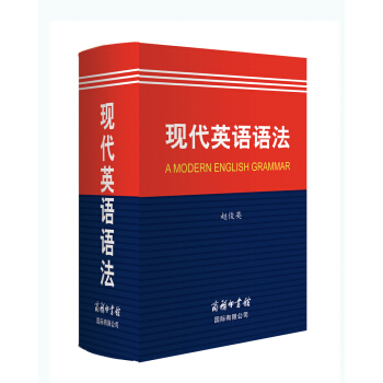 现代英语语法 [(A Modern English Grammar)] pdf epub mobi txt下载