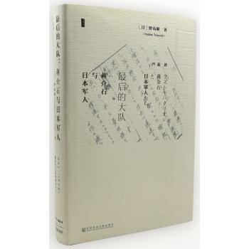 甲骨文丛书·最后的大队:蒋介石与日本军人 pdf epub mobi txt 下载