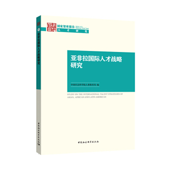 亚非拉国际人才战略研究 pdf epub mobi txt 下载