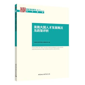 美俄大国人才发展概况及政策评析 pdf epub mobi txt 下载