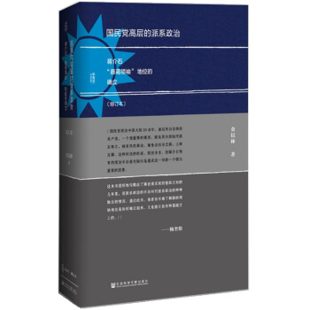 甲骨文丛书·国民党高层的派系政治(修订本) pdf epub mobi txt 下载