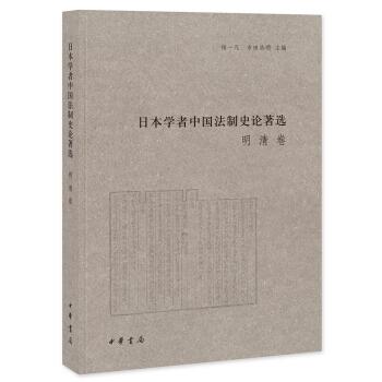 日本学者中国法制史论著选:明清卷 pdf epub mobi txt 下载