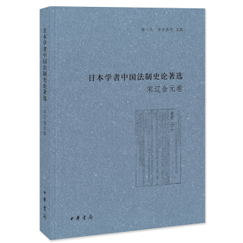 日本学者中国法制史论著选:宋辽金元卷 pdf epub mobi txt 下载