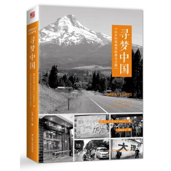 寻梦中国:从乡村到城市的奋斗之路 pdf epub mobi txt 下载