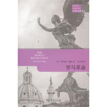 古典文明译丛:罗马革命 pdf epub mobi txt下载