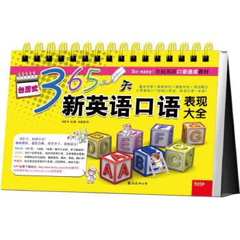 台历式365天新英语口语表现大全 [English Conversation 365 Pattern-Desk Book] pdf epub mobi txt 下载