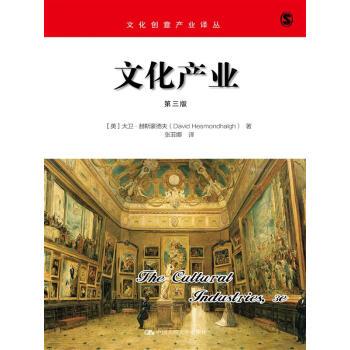 文化产业(第三版)(文化创意产业译丛) pdf epub mobi txt 下载