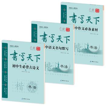 初中生语文钢笔楷书字帖(套装共3册) pdf epub mobi txt 下载