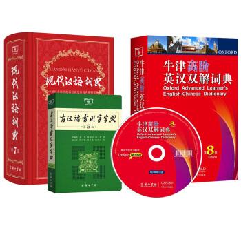 现代汉语词典(第7版)+古汉语常用字字典(第5版)+牛津高阶英汉双解词典(第8版)(套装共3册) pdf epub mobi txt 下载