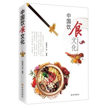 中国饮食文化 pdf epub mobi txt 下载