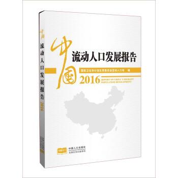 中国流动人口发展报告2016 pdf epub mobi txt 下载