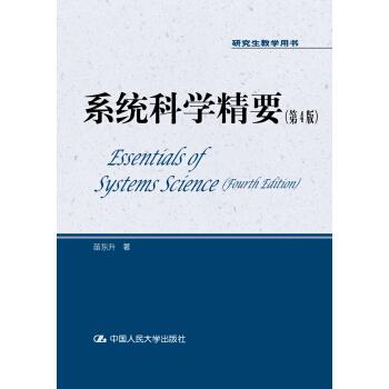 系统科学精要(第4版)/研究生教学用书 pdf epub mobi txt下载