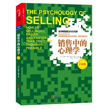 销售中的心理学(白金版) pdf epub mobi txt 下载