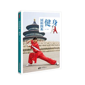 健身:传统文化之国粹图典 pdf epub mobi txt 下载