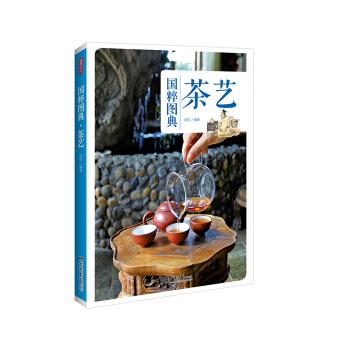 茶艺:传统文化之国粹图典 pdf epub mobi txt 下载