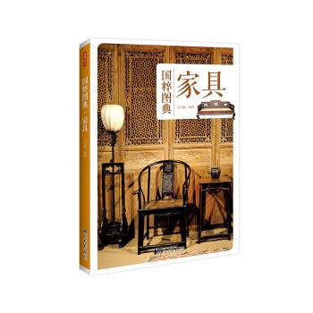 家具:传统文化之国粹图典 pdf epub mobi txt 下载