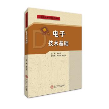 电子技术基础 pdf epub mobi txt 下载