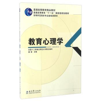 教育心理学 pdf epub mobi txt 下载