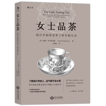 女士品茶 pdf epub mobi txt 下载