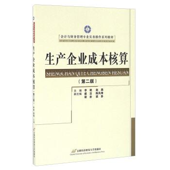 生产企业成本核算(第2版)/会计与财务管理专业实务操作系列教材 pdf epub mobi 下载