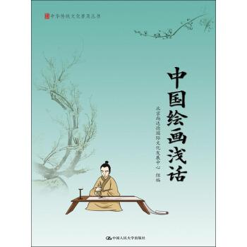 中国绘画浅话/中华传统文化普及丛书 pdf epub mobi txt 下载
