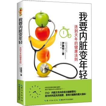 我要内脏变年轻:活到天年的健康法则 pdf epub mobi txt 下载