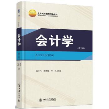 会计学(第三版) pdf epub mobi 下载