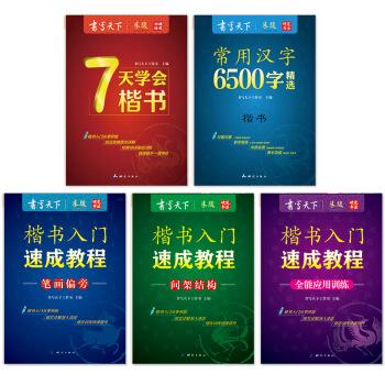 楷书入门速成教程钢笔字帖套装(套装共5册) pdf epub mobi txt 下载