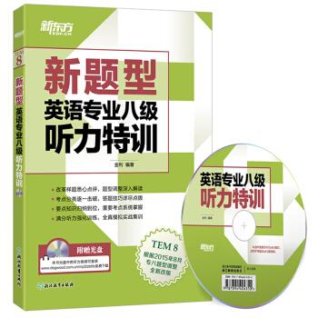 新东方 (新题型)英语专业八级听力特训(附光盘) pdf epub mobi txt 下载