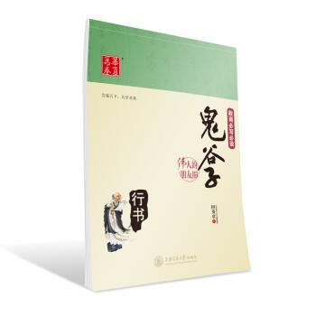 华夏万卷字帖 鬼谷子(行书) pdf epub mobi txt 下载