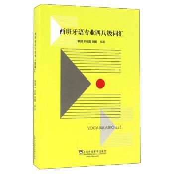 西班牙语专业四八级词汇 pdf epub mobi txt下载