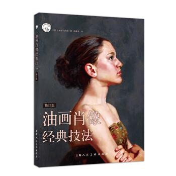 西方经典美术技法译丛:油画肖像经典技法(修订版) pdf epub mobi txt 下载