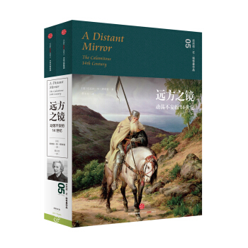 远方之镜:动荡不安的14世纪 [A Distant Mirror: The Calamitous 14th Century] pdf epub mobi txt下载