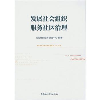 发展社会组织 服务社区治理 pdf epub mobi txt 下载