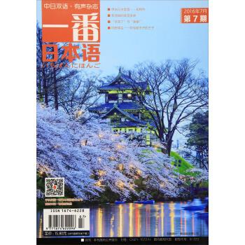 一番日本语(2016年7月第7期 中日双语) pdf epub mobi txt 下载