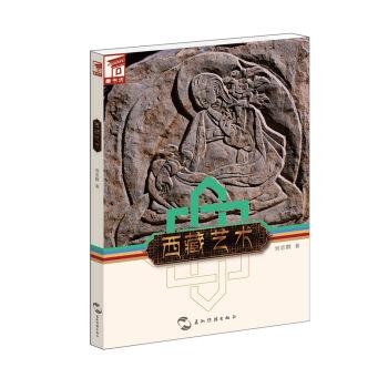 藏书坊:西藏艺术 pdf epub mobi txt 下载