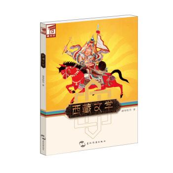 藏书坊:西藏文学 pdf epub mobi txt 下载