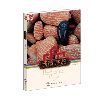 藏书坊:西藏宗教 pdf epub mobi txt 下载