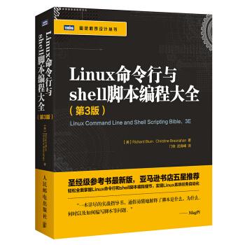Linux命令行与shell脚本编程大全(第3版) pdf epub mobi txt 下载