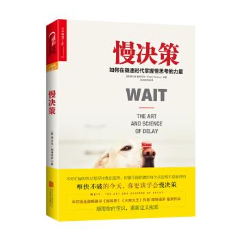 慢决策:如何在极速时代掌握慢思考的力量 [Wait: The Art and Science of Delay ] pdf epub mobi txt 下载