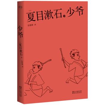夏目漱石代表作:少爷 pdf epub mobi txt下载