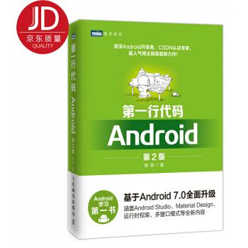 第一行代码 Android 第2版 pdf epub mobi txt 下载