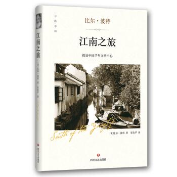 江南之旅 pdf epub mobi txt 下载