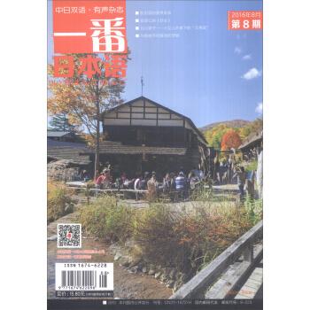 一番日本语(2016年8月第8期 中日双语·有声杂志) pdf epub mobi txt 下载