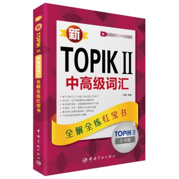 新TOPIKⅡ中高级词汇:全解全练红宝书(TOPIKⅡ3-6级 附听力音频+学习视频课程下载+沪江学习卡) pdf epub mobi txt 下载
