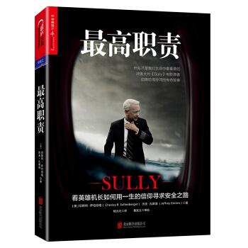 最高职责:看英雄机长如何用一生的信仰寻求安全之路 [Sully] pdf epub mobi 下载